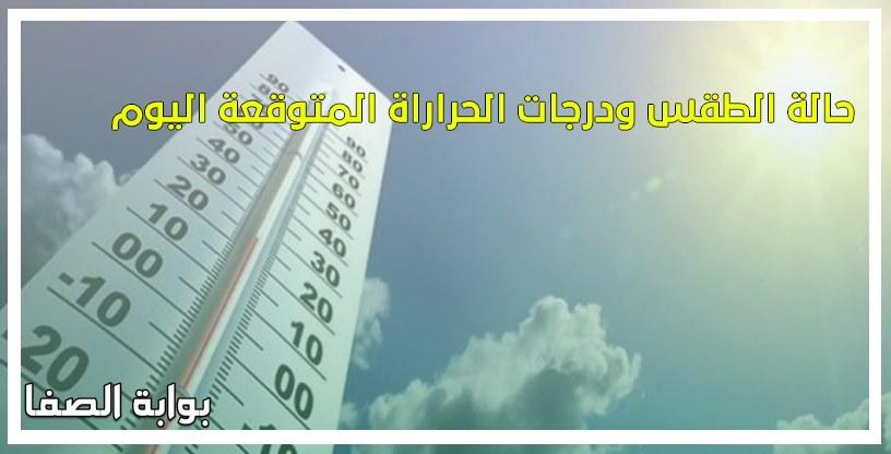 تعرف على حالة الطقس ودرجات الحراراة المتوقعة اليوم السبت 25-7-2020