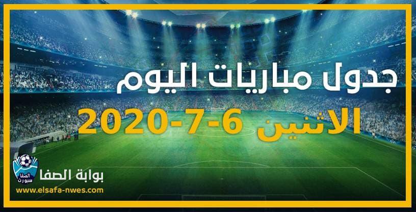 جدول مواعيد مباريات اليوم الاثنين 6-7-2020 مع القنوات الناقلة للمباريات والمعقلين