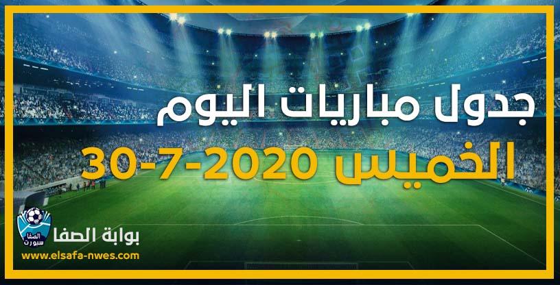 جدول مواعيد مباريات اليوم الخميس 30-7-2020 مع القنوات الناقلة للمباريات والمعلقين