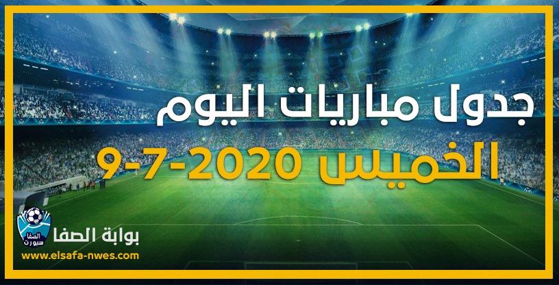 جدول مواعيد مباريات اليوم الخميس 9-7-2020 مع القنوات الناقلة للمباريات والمعقلين