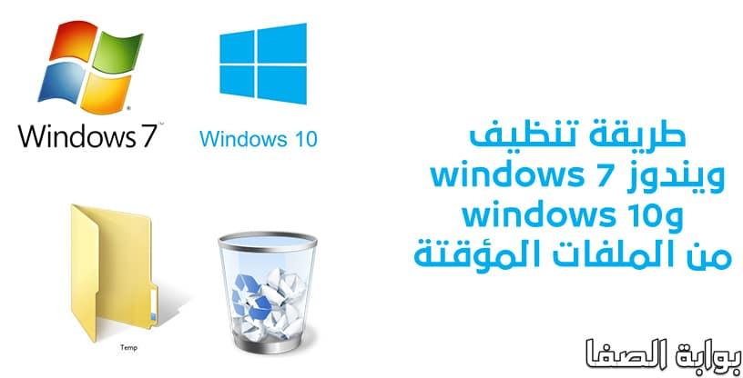 صورة طريقة تنظيف ويندوز windows 7 وwindows 10 من الملفات المؤقتة وتسريع الجهاز الخاص بك