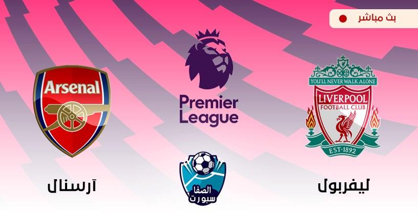 صورة مشاهدة البث المباشر لمباراة ليفربول وارسنال اليوم الاربعاء 15-7-2020 في الدوري الانجليزي الممتاز
