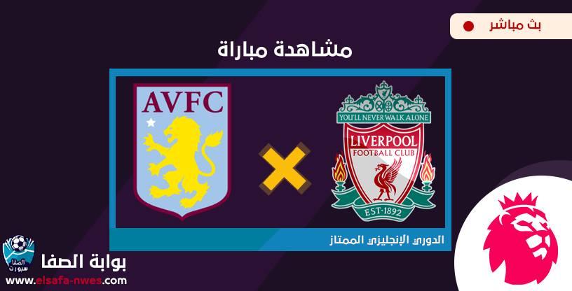 مشاهدة مباراة ليفربول وبرايتون بث مباشر اليوم الاربعاء 8-7-2020 فى الدورى الانجليزى
