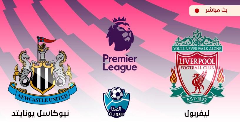 صورة مشاهدة البث المباشر لمباراة ليفربول ونيوكاسل يونايتد اليوم الاحد 26-7-2020 في الدوري الانجليزي