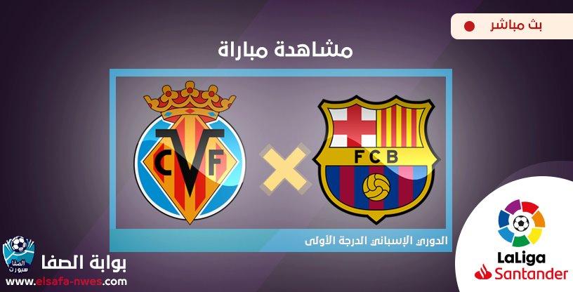 مشاهدة مباراة برشلونة وفياريال بث مباشر اليوم