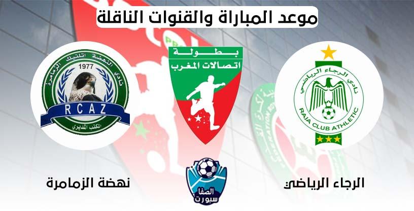 موعد مباراة الرجاء الرياضي ونهضة الزمامرة والقناة الناقلة اليوم الخميس 30-7-2020 فى الدورى المغربي