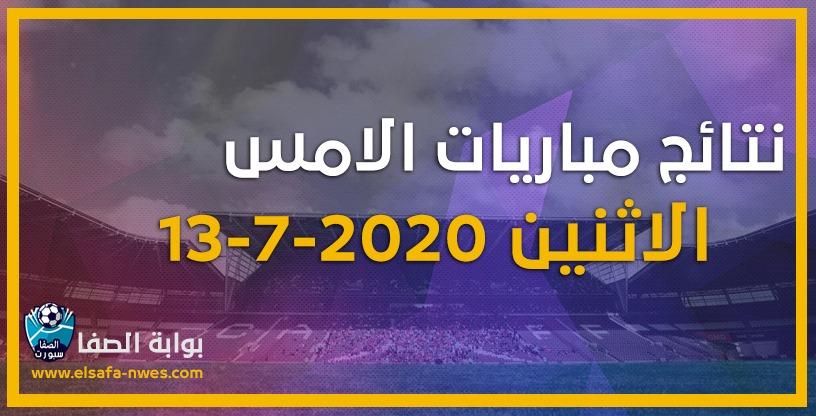 نتائج مباريات الأمس الاثنين 13-7-2020 في الدوريات العربية والاوروبية