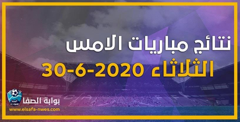 نتائج مباريات الأمس الثلاثاء 30-6-2020 في الدوريات العربية والاوروبية