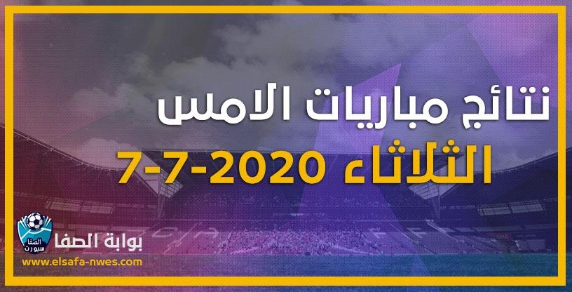 نتائج مباريات الأمس الثلاثاء 7-7-2020 في الدوريات العربية والاوروبية