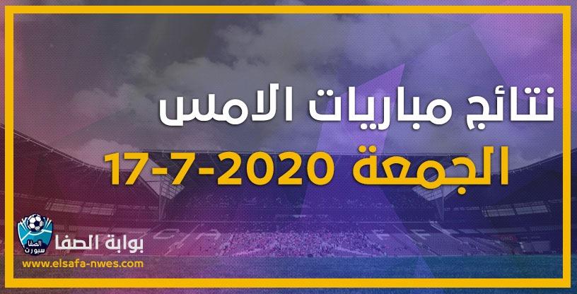 صورة نتائج مباريات الأمس الجمعة 17-7-2020 | نتائج أمس في الدورى الانجليزى