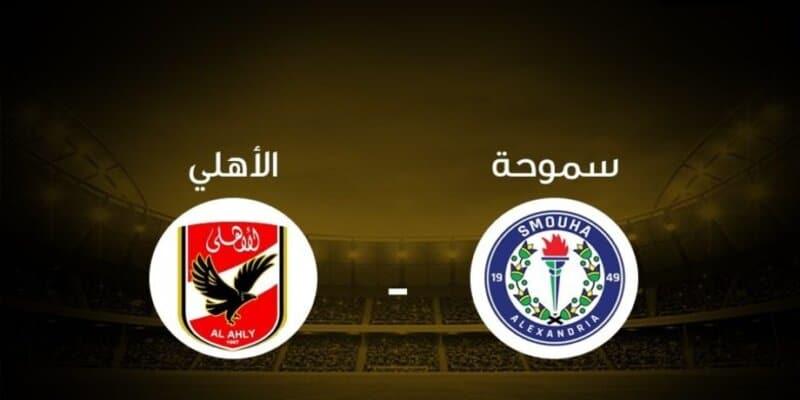 تردد قناة الاهلي Al Ahly TV الناقلة لمباراة الاهلي وسموحة اليوم