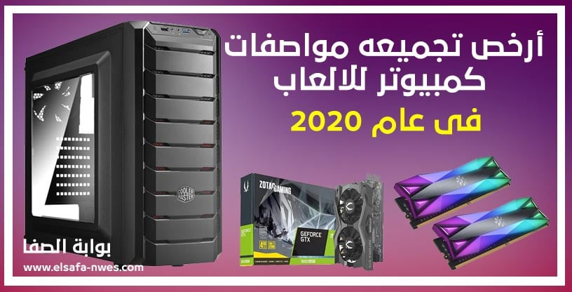 صورة أرخص تجميعه مواصفات كمبيوتر للالعاب في عام 2020
