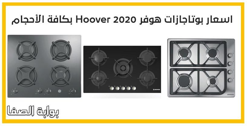 صورة اسعار بوتاجازات هوفر Hoover 2020 بكافة الأحجام