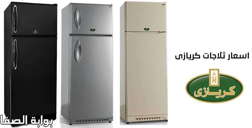 صورة اسعار ثلاجات كريازي Kiriazi 2020 في مصر بكافة الأحجام