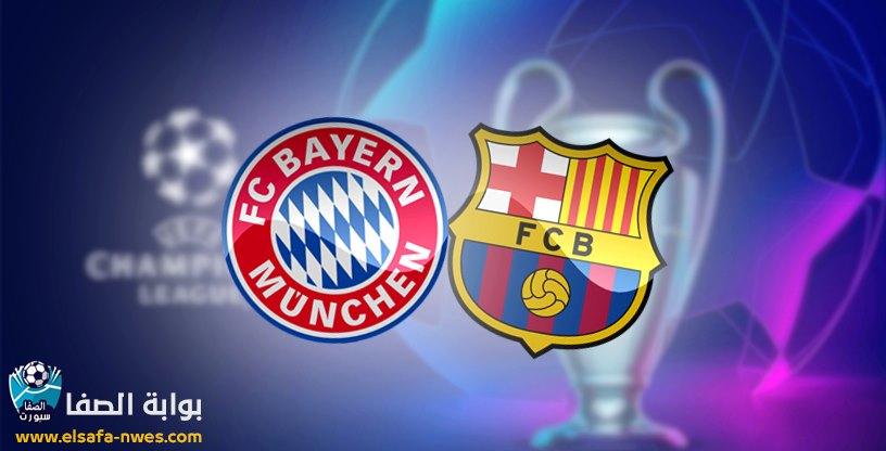القنوات المفتوحة الناقلة لمباراة برشلونة ضد بايرن ميونخ اليوم مع موعد المباراة في ربع نهائى دورى ابطال اوروبا