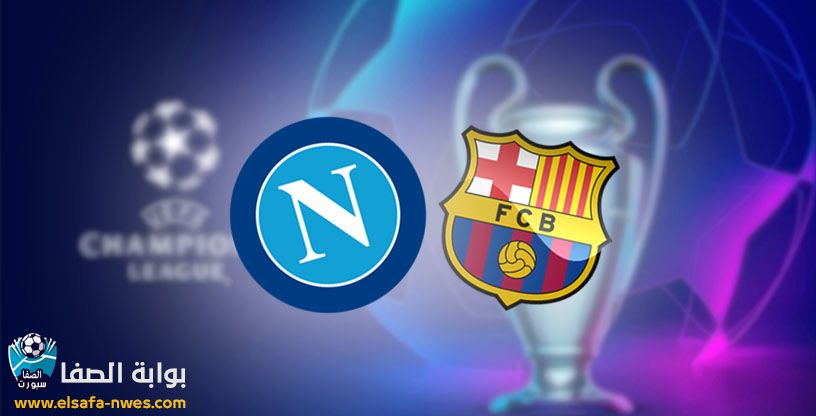 القنوات المفتوحة الناقلة لمباراة برشلونة ضد نابولي اليوم مع موعد المباراة في دورى ابطال اوروبا