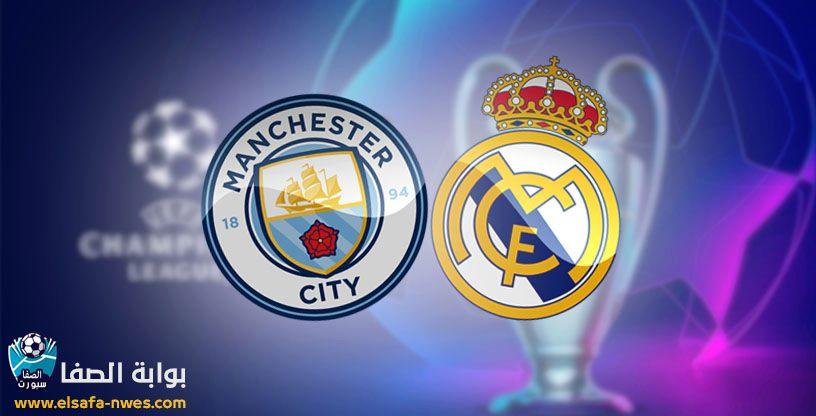 القنوات المفتوحة الناقلة لمباراة ريال مدريد ضد مانشستر سيتي اليوم مع موعد المباراة في دورى ابطال اوروبا