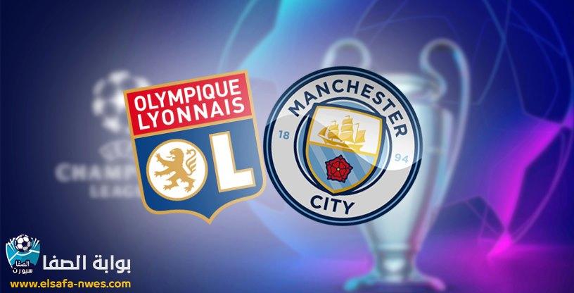 القنوات المفتوحة و المجانية الناقلة لمباراة مانشستر سيتي ضد ليون مع موعد المباراة اليوم