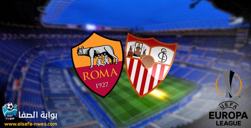 القنوات المفتوحة والمجانية الناقلة لمباراة اشبيلية ضد روما اليوم مع موعد المباراة في الدوري الاوروبي