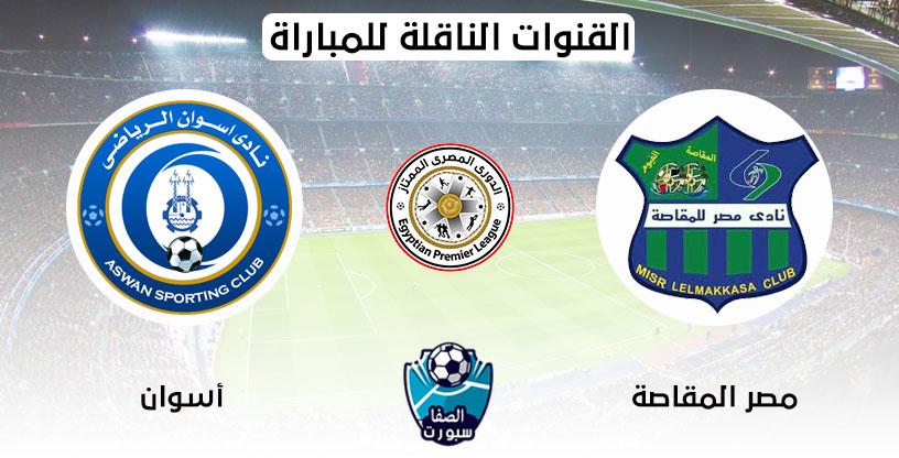 القنوات الناقلة لمباراة اسوان ومصر المقاصة اليوم مع موعد المباراة فى الدورى المصرى الممتاز