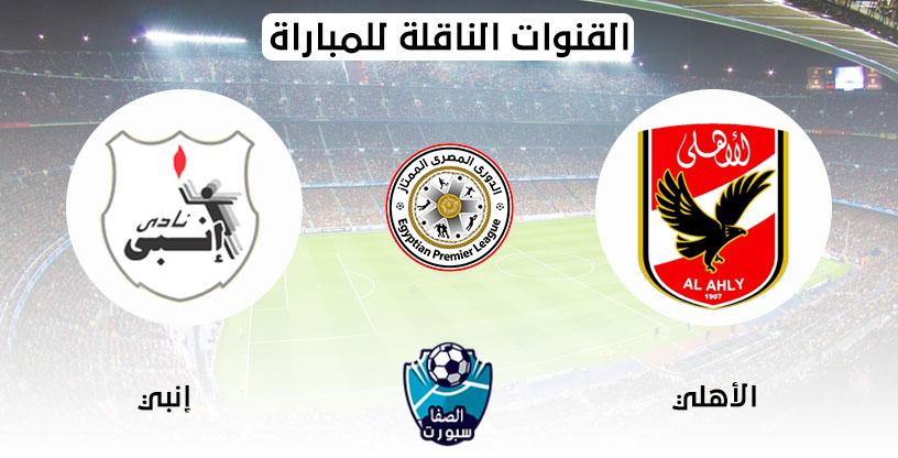 صورة القنوات الناقلة لمباراة الاهلى وانبي اليوم مع موعد المباراة فى الدورى المصرى الممتاز