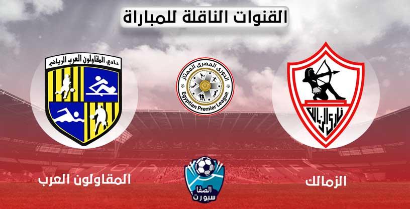 القنوات الناقلة لمباراة الزمالك والمقاولون العرب اليوم مع موعد المباراة فى الدورى المصرى الممتاز