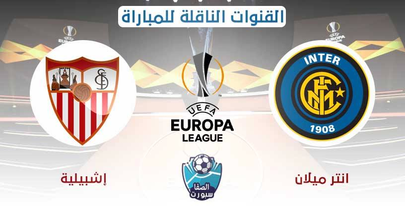 القنوات الناقلة لمباراة انتر ميلان واشبيلية مع موعد المباراة اليوم في الدوري الأوروبي
