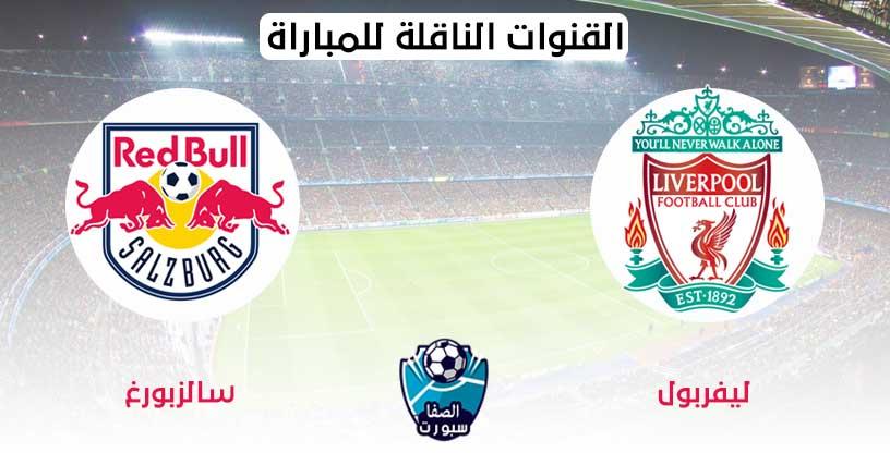 القنوات الناقلة لمباراة ليفربول وسالزبورغ مع موعد المباراة اليوم وديًا