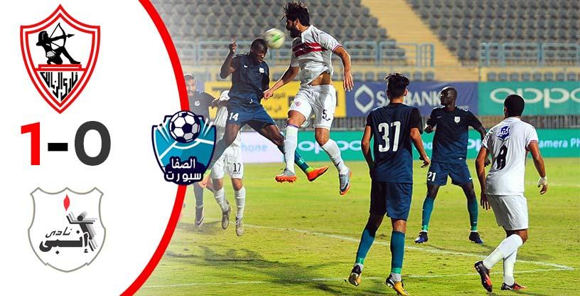 اهداف مباراة الزمالك وانبي اليوم الاحد 30-8-2020