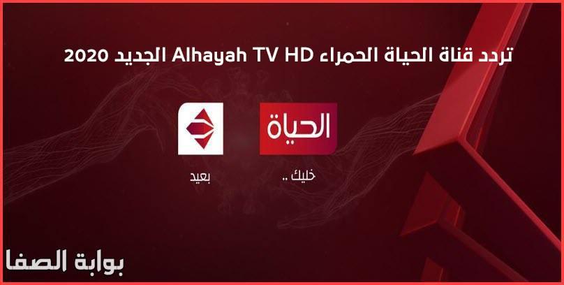 تردد قناة الحياة الحمراء Alhayah TV HD الجديد 2020 على النايل سات