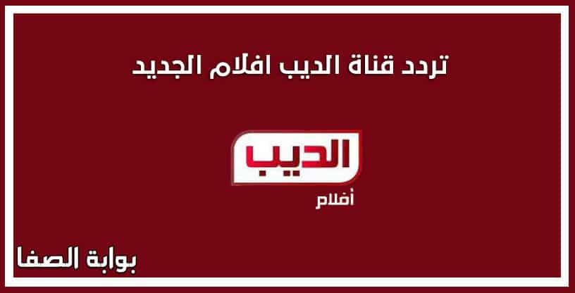 صورة تردد قناة الديب افلام Al Deeb Aflam الجديد على النايل سات