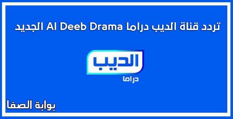 تردد قناة الديب دراما Al Deeb Drama الجديد على النايل سات