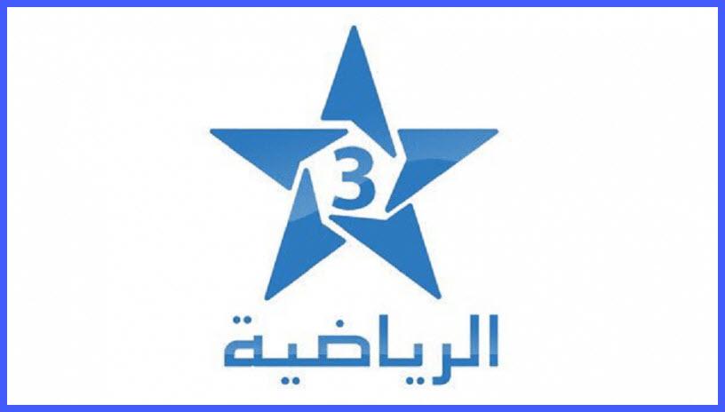 تردد قناة الرياضية المغربية Arryadia الناقلة لمباريات الدوري المغربي اليوم