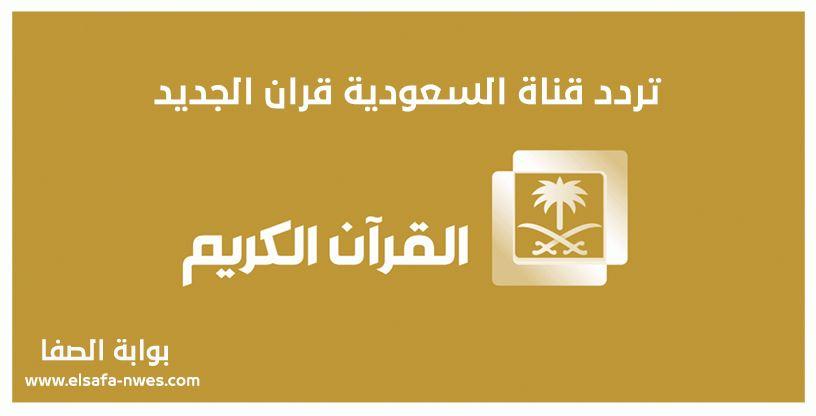 تردد قناة السعودية قران Quran TV الجديد 2020 على النايل سات والعرب سات وجميع الاقمار الصناعية