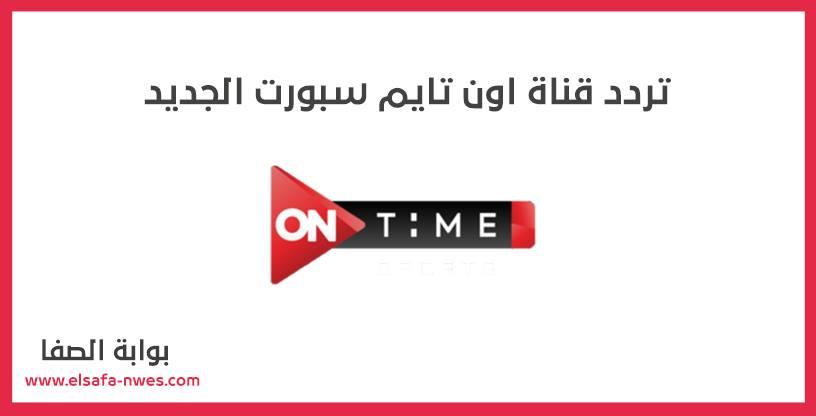 تردد قناة اون تايم سبورت OnTime Sports الجديد 2020 على النايل سات