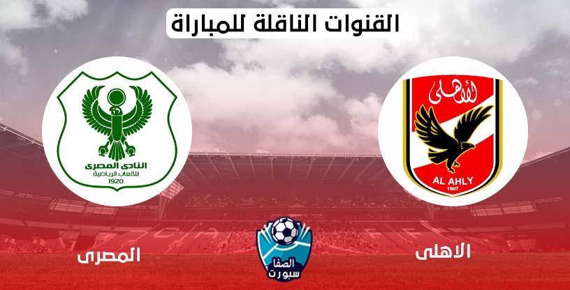 تردد قناة اون تايم سبورت OnTime Sports الناقلة لمباراة الاهلي والمصرى البورسعيدى اليوم