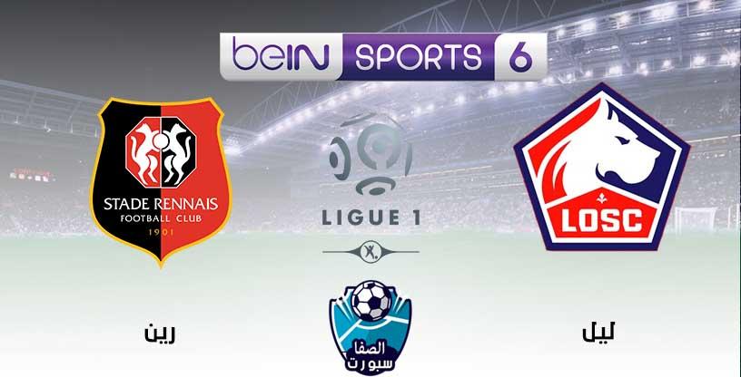 تردد قناة بي ان سبورت 6 BeIN SPORTS HD الناقلة لمباراة ليل ورين اليوم فى الدورى الفرنسي
