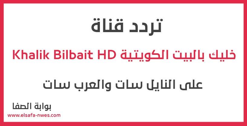 تردد قناة خليك بالبيت الكويتية الجديد على النايل سات والعرب سات