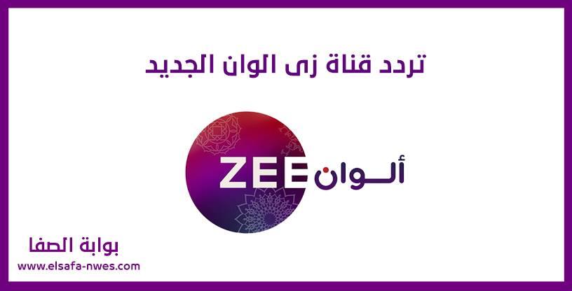 تردد قناة زي الوان Zee Alwan Tv الجديد 2020 علي النايل سات وهوت بيرد