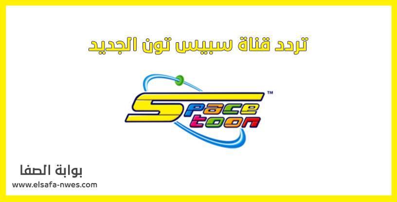 تردد قناة سبيس تون Spacetoon الجديد 2020 علي النايل سات