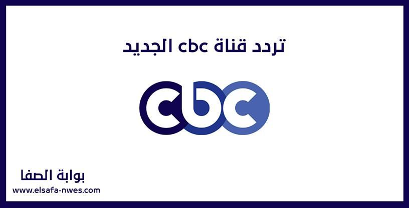 تردد قناة سي بي سي CBC الجديد 2020 علي النايل سات