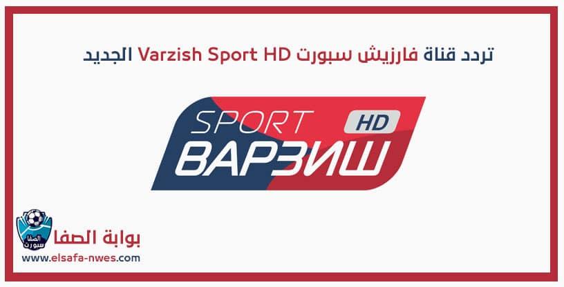 صورة تردد قناة فارزيش سبورت Varzish Sport HD الجديد على الاقمار المختلفة