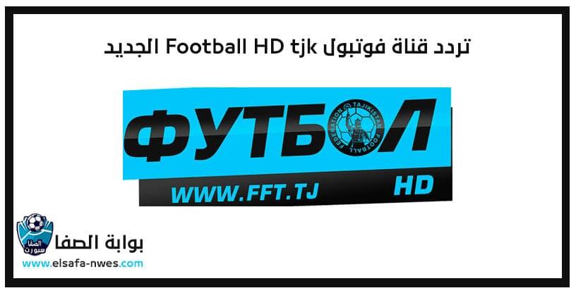 تردد قناة فوتبول Football HD tjk الجديد على الاقمار الصناعية المختلفة