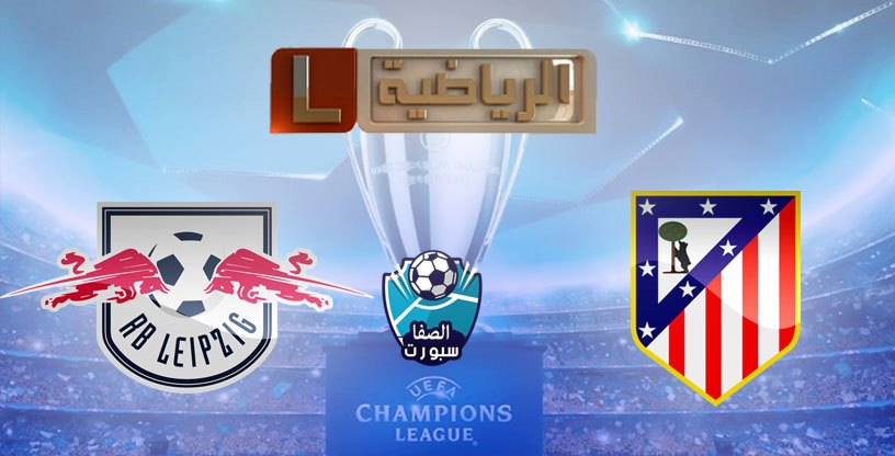 تردد قناة ليبيا الرياضية التى تنقل مباراة اتلتيكو مدريد ولايبزيج اليوم الخميس 13-8-2020 فى ربع النهائى من دورى ابطال اوروبا على نايل سات
