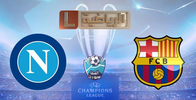 تردد قناة ليبيا الرياضية التى تنقل مباراة برشلونة ونابولي اليوم السبت 8-8-2020 فى دوري ابطال اوروبا على نايل سات