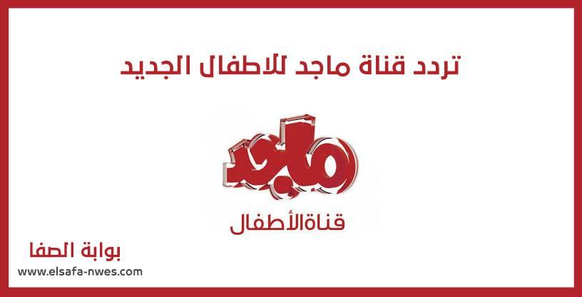 تردد قناة ماجد كيدز Majid Kids HD الجديد 2020 علي النايل سات والعرب سات
