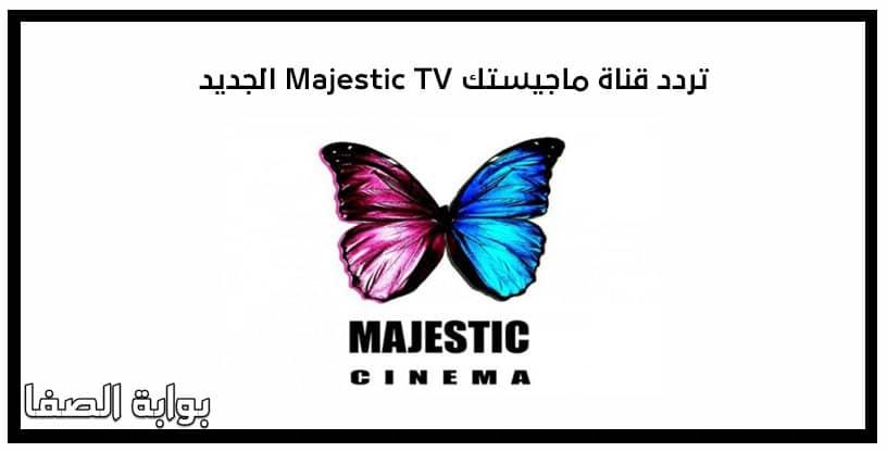 صورة تردد قناة ماجيستك Majestic TV الجديد على النايل سات