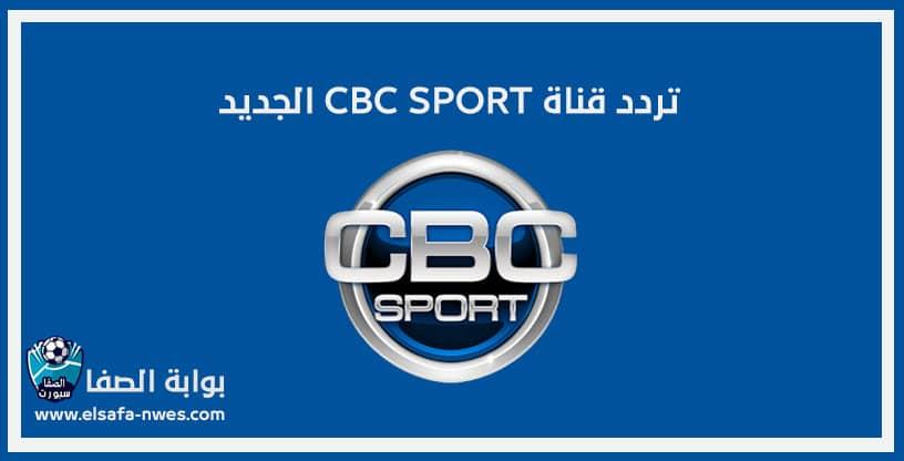 تردد قناة سي بي سي سبورت CBC SPORT الأذربيجانية الجديد على القمر الأذري