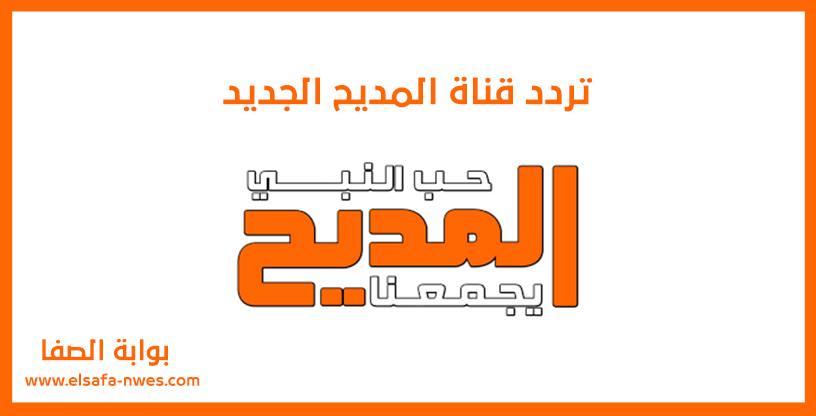 تنزيل تردد قناة المديح Almaddeh الجديد 2020 علي النايل سات والاقمار المختلفة