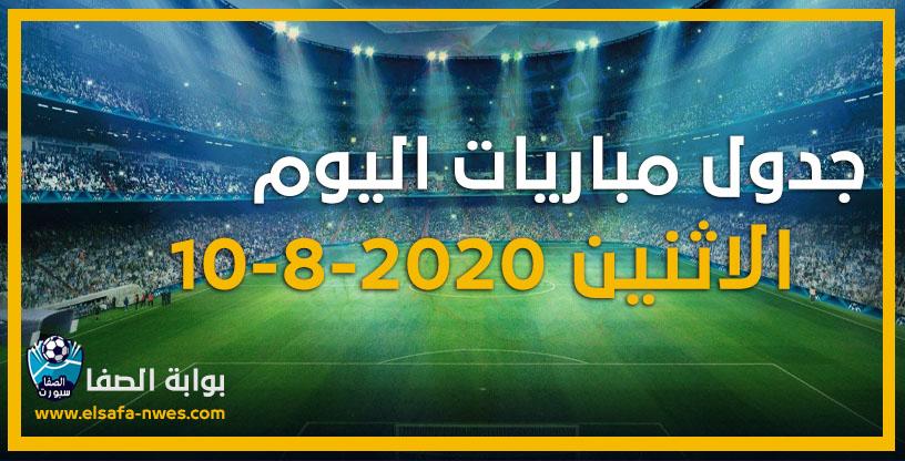 جدول مواعيد مباريات اليوم الاثنين 10-8-2020 مع القنوات الناقلة للمباريات والمعلقين